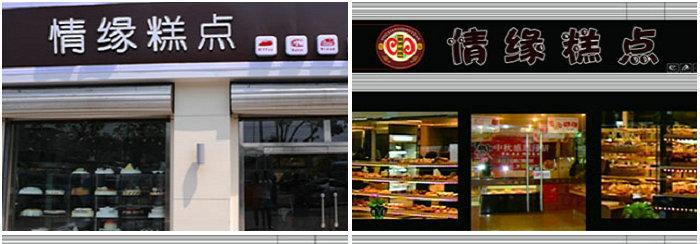 杭州糕点培训班_学做糕点哪里好_糕点培训多少钱