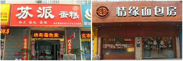 【杭州面包培训班】面包技术培训_学面包_怎么学做面包
