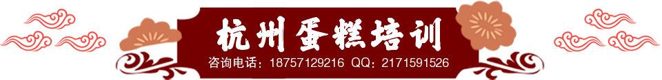 杭州西点培训班,杭州蛋糕培训班,杭州哪里有蛋糕培训,杭州哪家蛋糕培训技术好?
